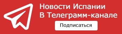 Новости Испании в Телеграмм-канале